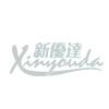 Jiangmen Xinyouda Sanitary Articles Co., Ltd.