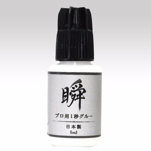 Higher quality and reliable eyelash extension glue professional