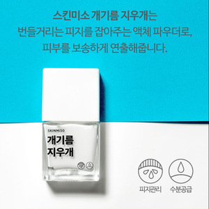 Skinmiso Oil Eraser 9ml K-Beauty Korean Cosmetic Beauty  Wholesale Face Mask Makeup Natural Skin Care  Products in Korea