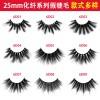 The supplier wholesale 3D layered appearance false eyelashes artificial mink ultra cost-effective false eyelashes OEM custom label