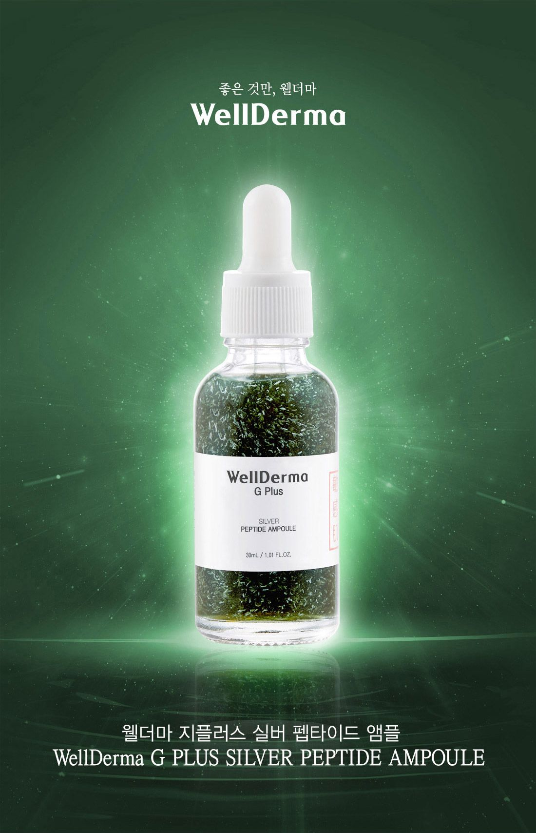 Wellderma G Plus Silver Peptide Ampoule 30 ml