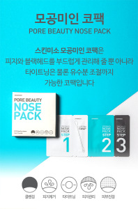 Pore Beauty Nose Pack 10 Sheet K-Beauty Korean Cosmetic Beauty  Wholesale Face Mask Makeup Natural Skin Care  Products in Korea