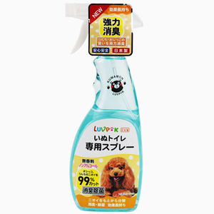 LUVP+K 2019 New Pet Fragrance Spray Hot Professional Air Fresheners  Pet Deodorant Natural Deodorant Spray For Dog
