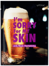 I'M SORRY FOR MY SKIN JELLY MASK - REVITALIZING (FACE MASK)