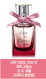 City Ardor Love In Paris France Eau De Perfume
