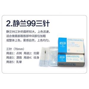 Permanent Makeup Needle for tattoo machine P.C.D (70mm) PCD Microshading Tattoo Needle