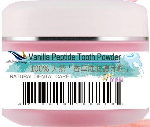 Food grade  Vanilla Peptide Tooth Powder Teeth Whitening & Preventing Periodontal Disease Herbal Organic Added
