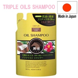 Japan Horse oil & Coconut oil & Camellia oil Shampoo 400ml Wholesale