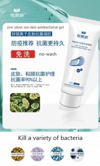 skin mucous no-wash antibacterial care gel 30g