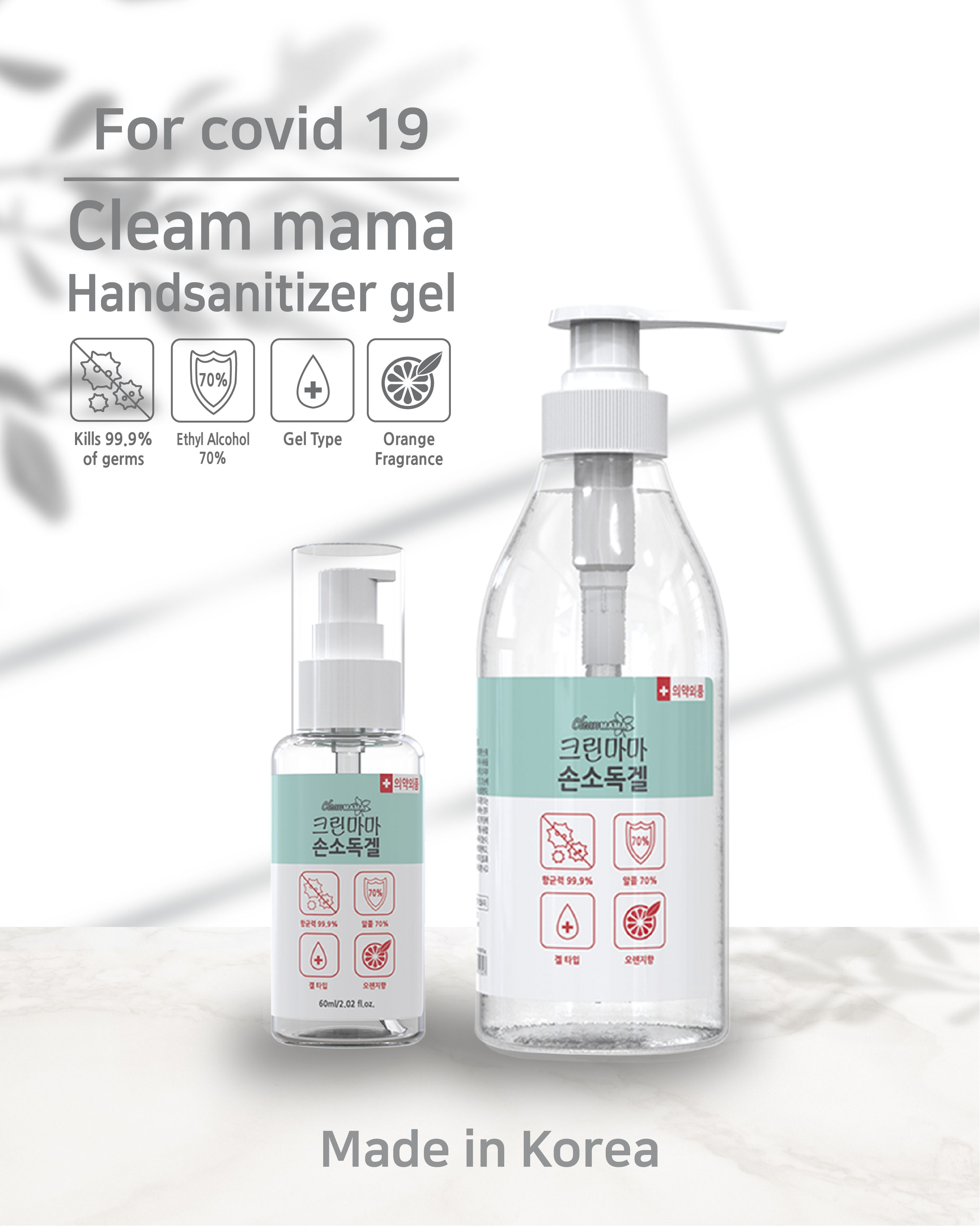 USA FDA OTC approved waterless Alcohol 70% Cleanmama hand sanitizer 500ml